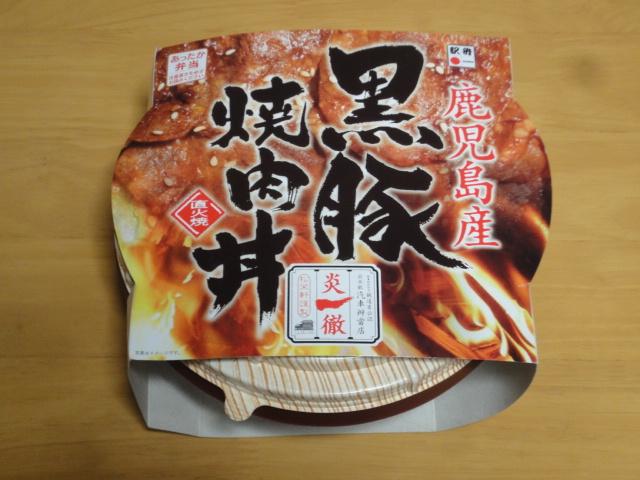 出水駅黒豚焼肉丼1