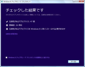 win8upgrade1