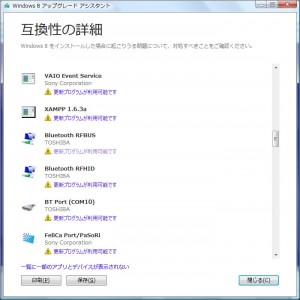 win8upgrade2