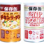 3分でできるおいしさを3年間保てる防災備蓄用「チキンラーメン保存缶」「カップヌードル保存缶」を限定発売