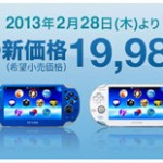 PS Vitaが19,980円に値下げ