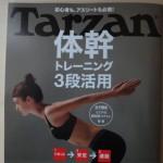 肩こり・腰痛防止にTarzanで体幹トレーニング開始