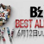B'z 25周年ベストアルバム2作同時発売