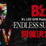 B'z LIVE-GYM Pleasure 2013 -ENDLESS SUMMER-開催決定