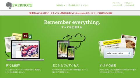 evernote-2013-03-04_0950