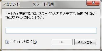 evernote20130304
