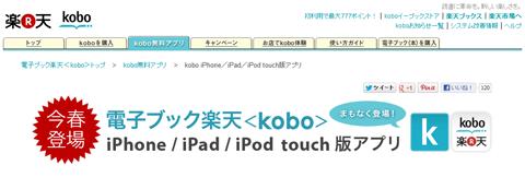 楽天kobo iphoneアプリ